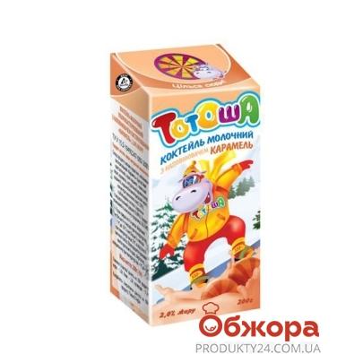 Молоко детское Тотоша Карамель 2% 200 г – ИМ «Обжора»