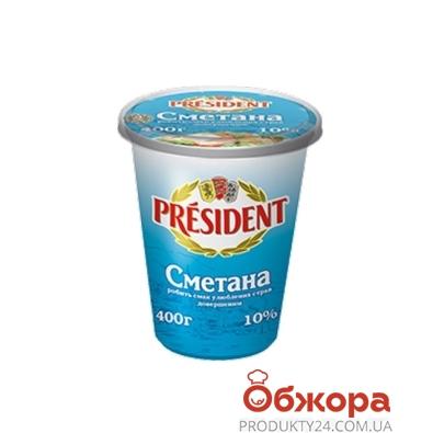 Сметана Президент (President) 10% 400 г – ИМ «Обжора»