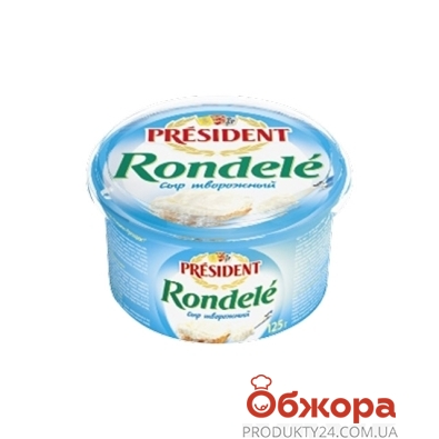 Сыр творожный Президент Ронделе 125 гр. 70% – ИМ «Обжора»
