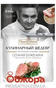Приправа Приправка Кулинарный Шедевр сочная буженина с горчицей и розмарином 30г – ИМ «Обжора»