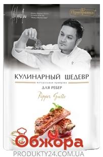 Приправа Приправка Кулинарный Шедевр для ребер 30 г – ИМ «Обжора»