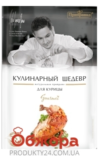 Приправа Приправка Кулинарный Шедевр для курицы 30 г – ИМ «Обжора»