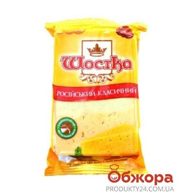 Сыр Шостка Российский 220 г 50% – ИМ «Обжора»