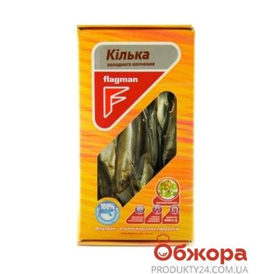 Килька Флагман (Flagman) холодного копчения 200 г – ИМ «Обжора»