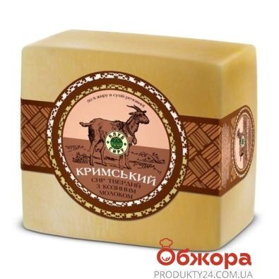 Сыр Клуб сыра Крымский (с козьим молоком) 45% вес – ИМ «Обжора»