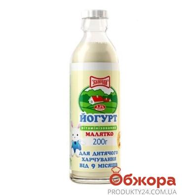 Йогурт Злагода 200 г 3,2% – ИМ «Обжора»