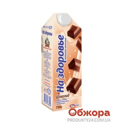 Молочный коктейль На здоровье Шоколад 2% 0,75 л – ИМ «Обжора»