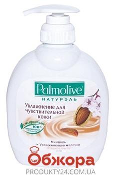 Мыло жидкое Палмолив (Palmolive) миндаль 300 мл. – ИМ «Обжора»