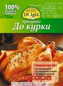 """Приправа Д-р Игель (Dr. Igel) """"К курице"""" 20 г. – ИМ «Обжора»"""