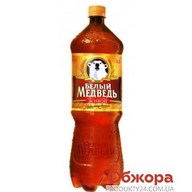 Пиво Білий Ведмідь Полярне 1,8 л – ІМ «Обжора»