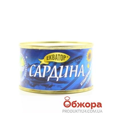 Сардина Экватор ндм 240 гр. (консерва) – ИМ «Обжора»