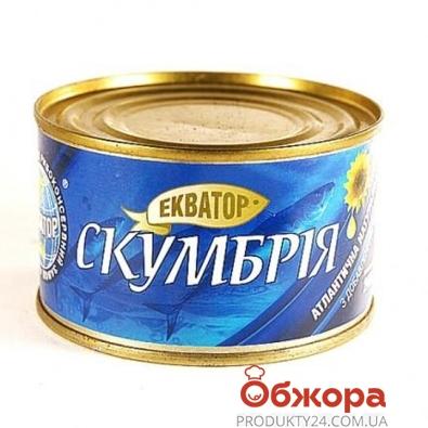 Скумбрия Экватор ндм 240г (консерва) – ИМ «Обжора»