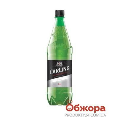 Пиво Карлинг (Carling) светлое 1 л. – ИМ «Обжора»