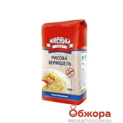 Вермишель Жменька рисовая 350 г – ИМ «Обжора»