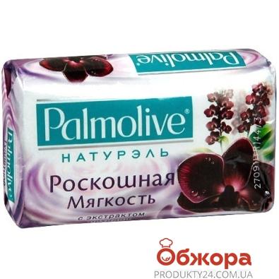 Мыло Палмолив (Palmolive) Орхидея 90 гр. – ИМ «Обжора»