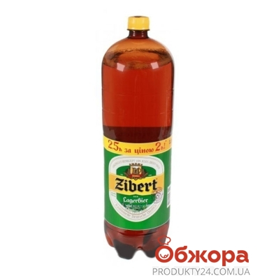 Пиво Зиберт светлое 2,5 л – ИМ «Обжора»