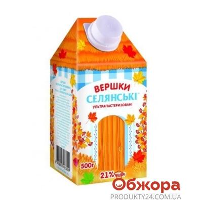 Сливки Селянское 500 гр. 21% – ИМ «Обжора»