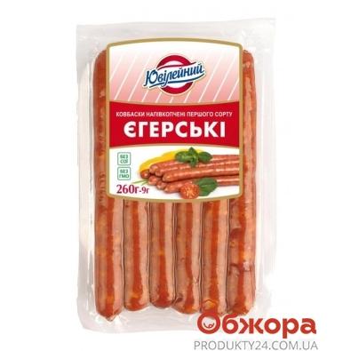 Колбаски Юбилейный Егерские полукопченые 260 гр. – ИМ «Обжора»