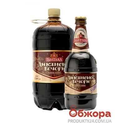 Пиво Полтава Диканькие вечера темное 1,5л – ИМ «Обжора»