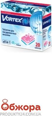 Средство д/ПММ Вортекс (Vortex) таблетки 2 в 1 20 шт. – ИМ «Обжора»