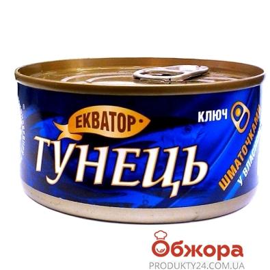 Тунец Экватор в с/с 185 г – ИМ «Обжора»