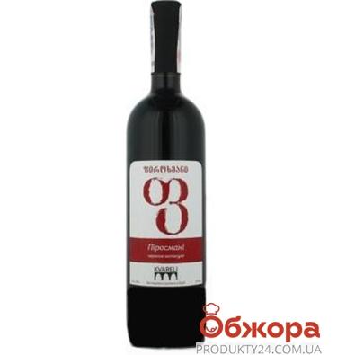 Вино Грузии Кварели (Kvareli) Пиросмани красное полусухое 0,75 л. – ИМ «Обжора»