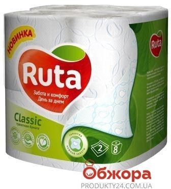 Туалетная бумага Рута 8 шт. белая классик – ИМ «Обжора»