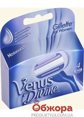 Картридж GILL Венус (VENUS) DIVINE 4шт (509) – ИМ «Обжора»
