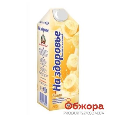 Молочный коктель На здоровье Банан 750 г 2% – ИМ «Обжора»