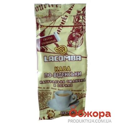 Кофе Лакомба (Lacomba) По-Венски в зернах 250 г – ИМ «Обжора»