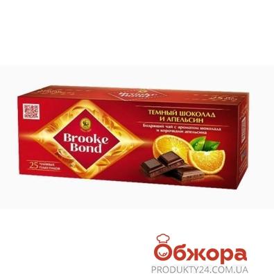 Чай Брук Бонд чорный шоколад апельсин 25 пакетиков – ИМ «Обжора»