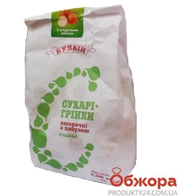 Сухари-гренки Булкин с луком 300 г – ИМ «Обжора»