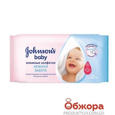 Салфетки Джонсонс беби (Johnsons baby) Нежная забота 56 шт – ИМ «Обжора»