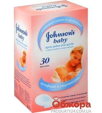 Прокладки Джонсонс беби (Johnsons baby) для груди при кормлении – ИМ «Обжора»