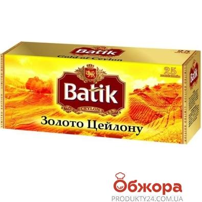 Чай Батик Золото цейлона 25 пакетиков – ИМ «Обжора»