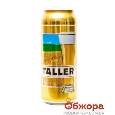 Пиво Таллер (Taller) 0,5 л – ИМ «Обжора»