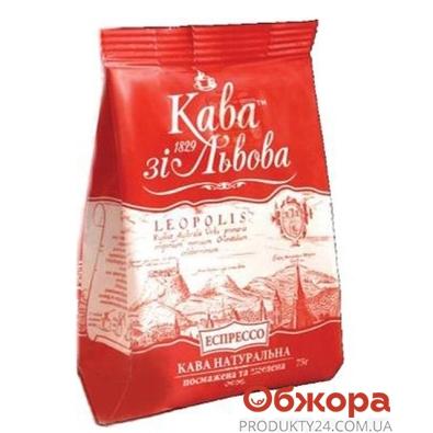Кофе Кофе со Львова Еспрессо молотый 75 г – ИМ «Обжора»