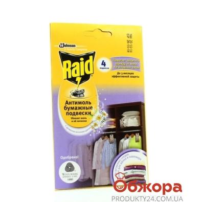 Антимоль Рейд (Raid)  бумажные подвески 4 шт – ИМ «Обжора»