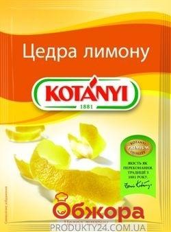 Приправы Котани (Kotanyi) 14г цедра лимона – ИМ «Обжора»