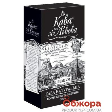 Кофе Кофе со Львова Премиум молотый 240 гр. – ИМ «Обжора»