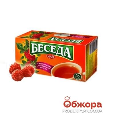 Чай Беседа 24 пакетиков малина – ИМ «Обжора»