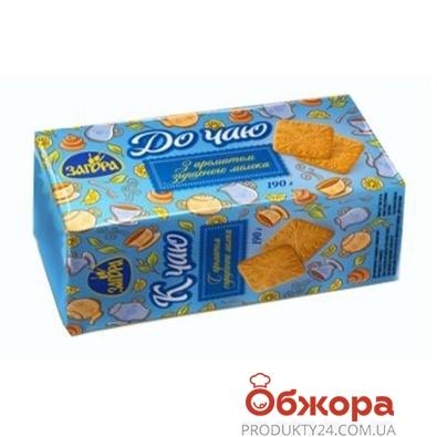 Печенье Загора К чаю сгущенка 190 г – ИМ «Обжора»