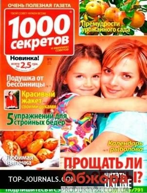 Журнал 1000 секретов – ИМ «Обжора»