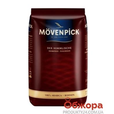 Кофе Мовенпик (Movenpick) der Himmlische зерно 500 г – ИМ «Обжора»