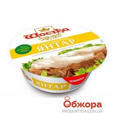Сыр плавленый Шостка Янтарь 90 г – ИМ «Обжора»