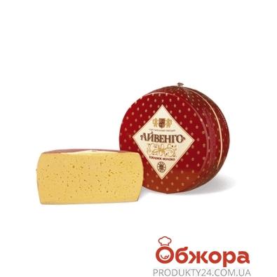 Сыр Клуб сыра Айвенго 45% вес – ИМ «Обжора»