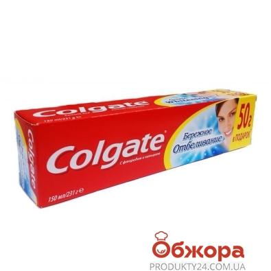 Зубная паста Колгейт (Colgate) Бережное отбеливание 150 мл. – ИМ «Обжора»