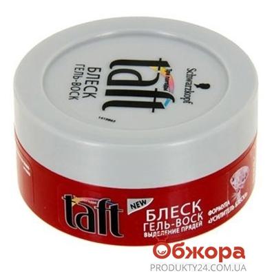 Гель для волос TAFT сияние диамантов 75 мл. – ИМ «Обжора»