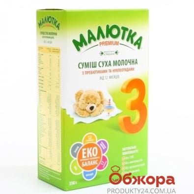 Каша Малютка премиум-3 350 г – ИМ «Обжора»