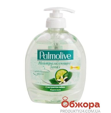 Мыло жидкое Палмолив (Palmolive) Нейтрализующий запах 300 мл. – ИМ «Обжора»
